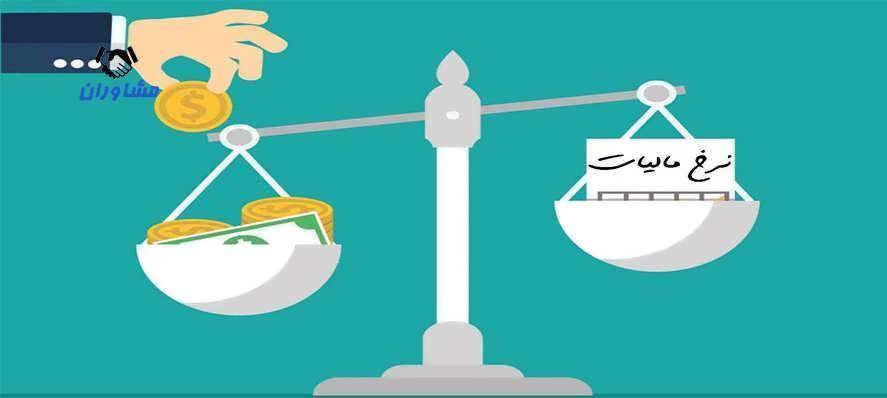 اعتراض به مبلغ مندرج در برگ مطالبه مالیات