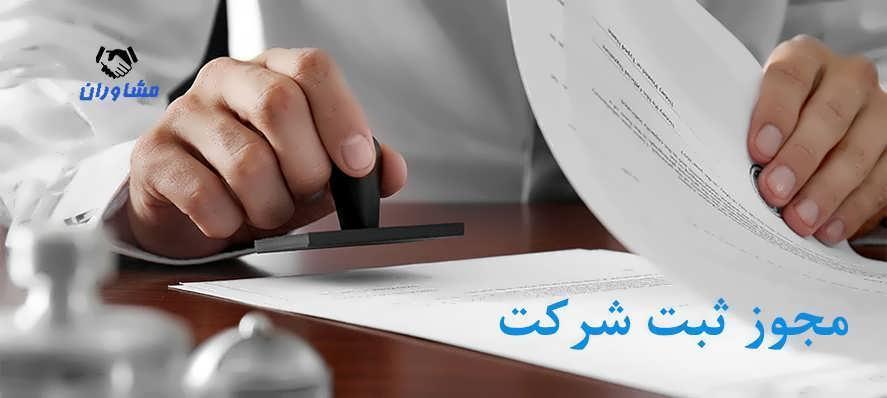مجوز ثبت شرکت
