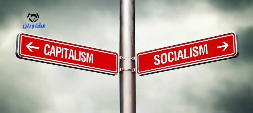 سرمایهداری و سوسیالیسم