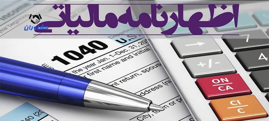 اظهارنامه مالیاتی