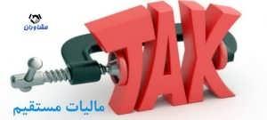 مالیات مستقیم چیست