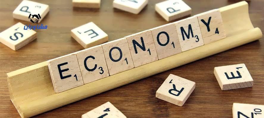 اختلاف نظر اقتصاددانان