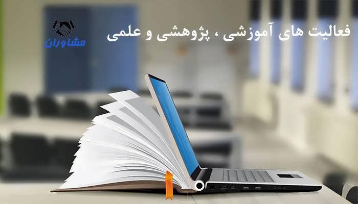 فعالیت های آموزشی ، پژوهشی و علمی