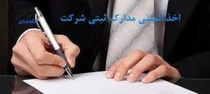 اخذ المثنی مدارک ثبتی شرکت