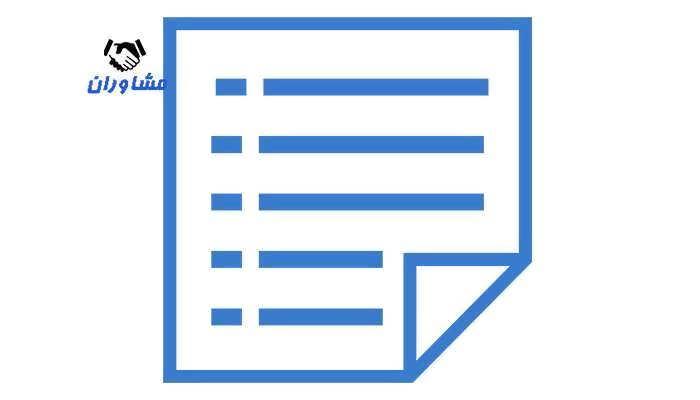 فهرست مشمولین مالیات بر ارزش افزوده