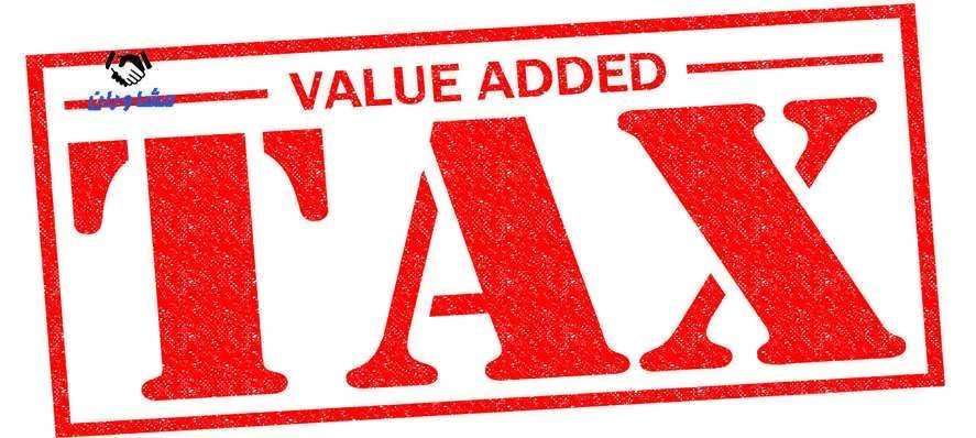 مالیات بر ارزش افزوده چیست