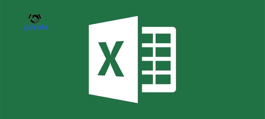 آشنایی با نرم افزار اکسل برای حسابداری