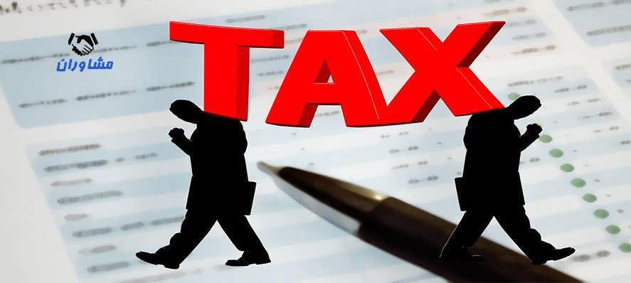 کلیات و تعاریف مالیاتی
