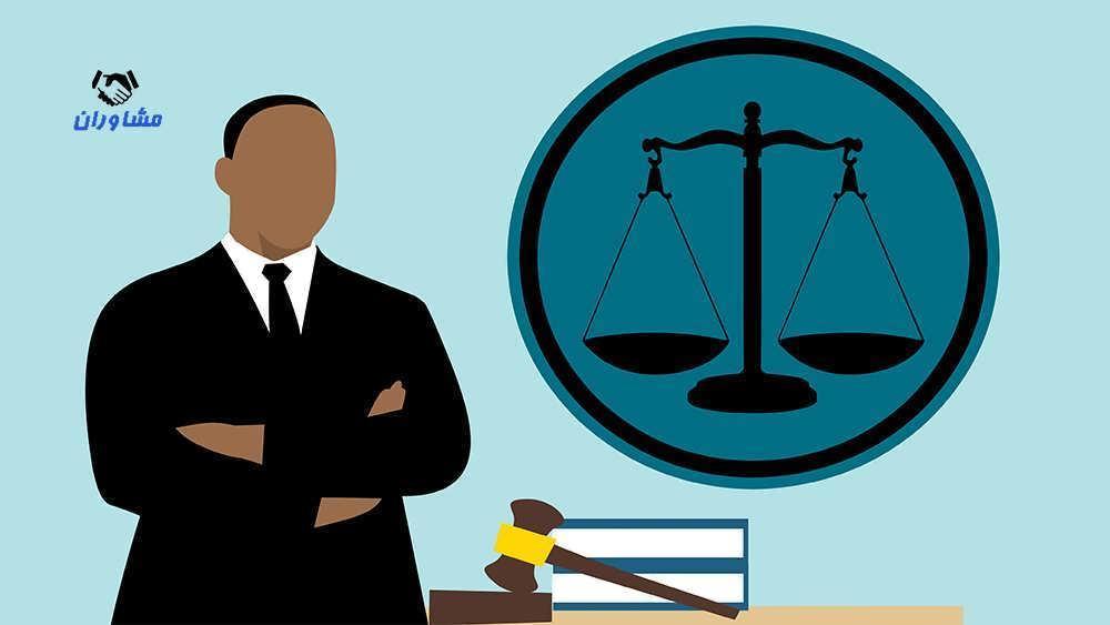 مشخصات کامل وکیل