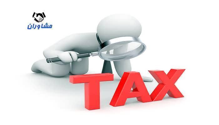 تاریخچه پرداخت مالیات