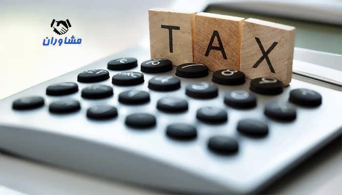 پرونده مالیاتی