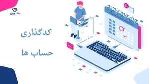شماره گذاری (کدگذاری) حساب ها در حسابداری