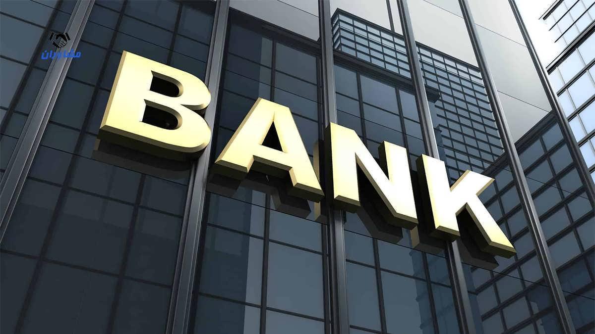 تعریف سود بانکی