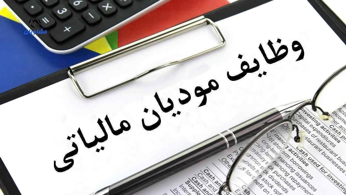 وظایف مؤدیان مالیاتی