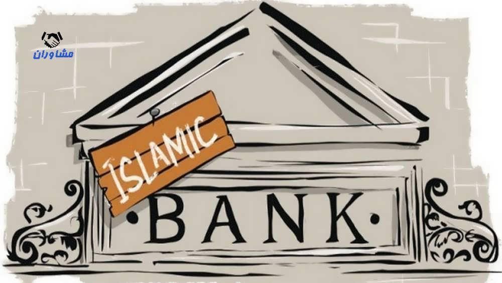 نظام بانکداری اسلامی
