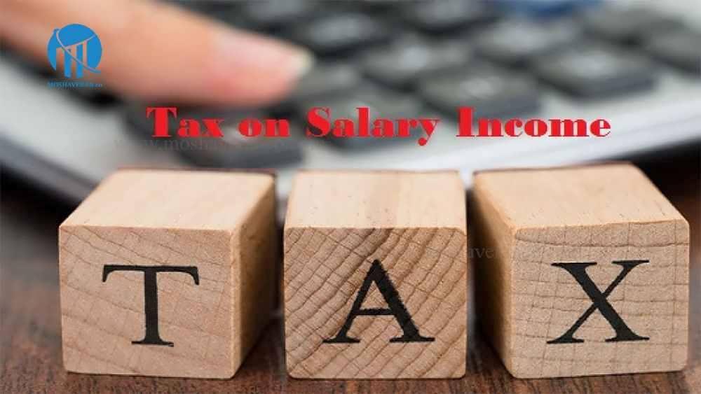 مالیات بر حقوق و دستمزد