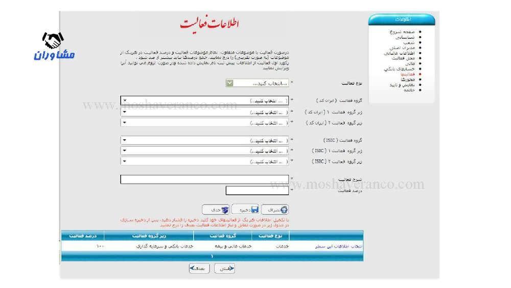 اطلاعات فعالیت برای ثبت نام