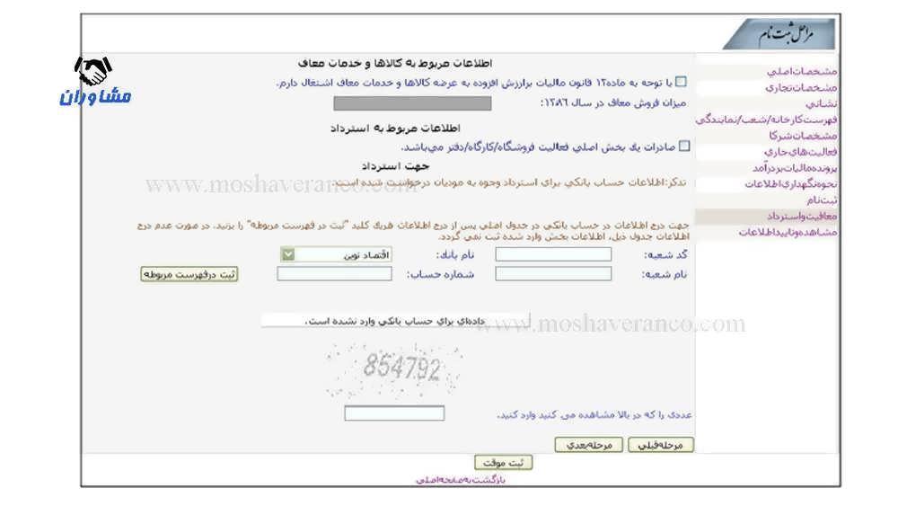 فرم مربوط به اطلاعات مربوط به کالاها و خدمات معاف و صادرات