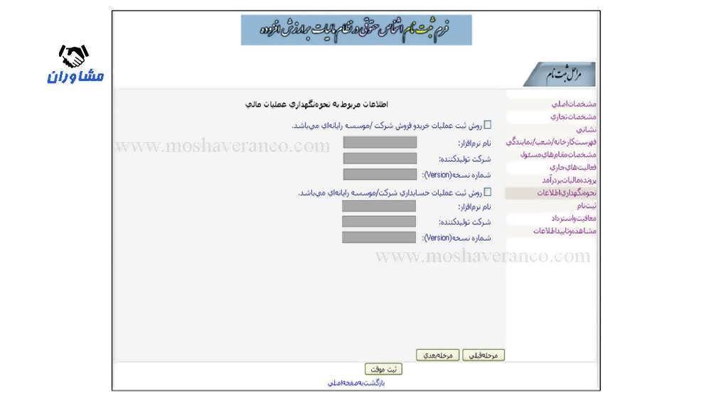 فرم درج اطلاعات مربوط به نگهداری عملیات مالی (اشخاص حقوقی)