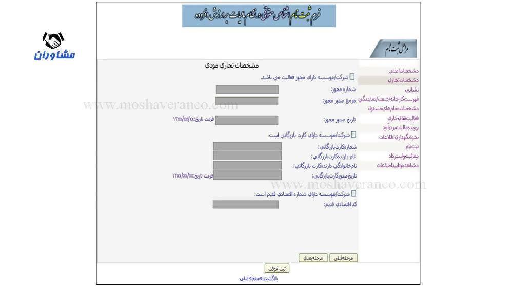 نمونه فرم مشخصات تجاري مؤدی (اشخاص حقوقی)
