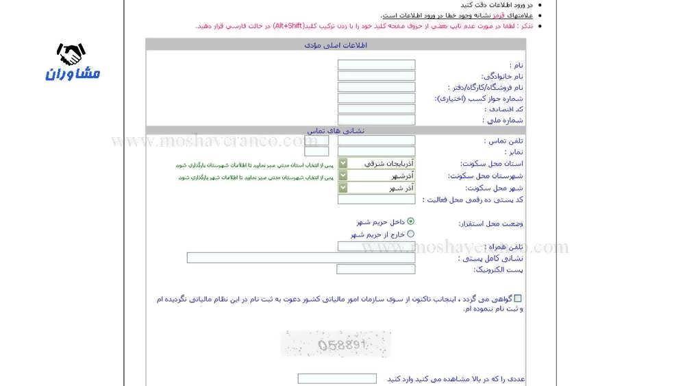 فرم پیش ثبت نام الکترونیکی اشخاص حقیقی