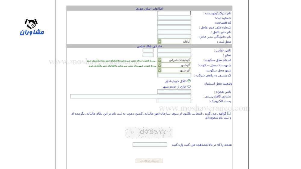 فرم پیش ثبت نام الکترونیکی اشخاص حقوقی