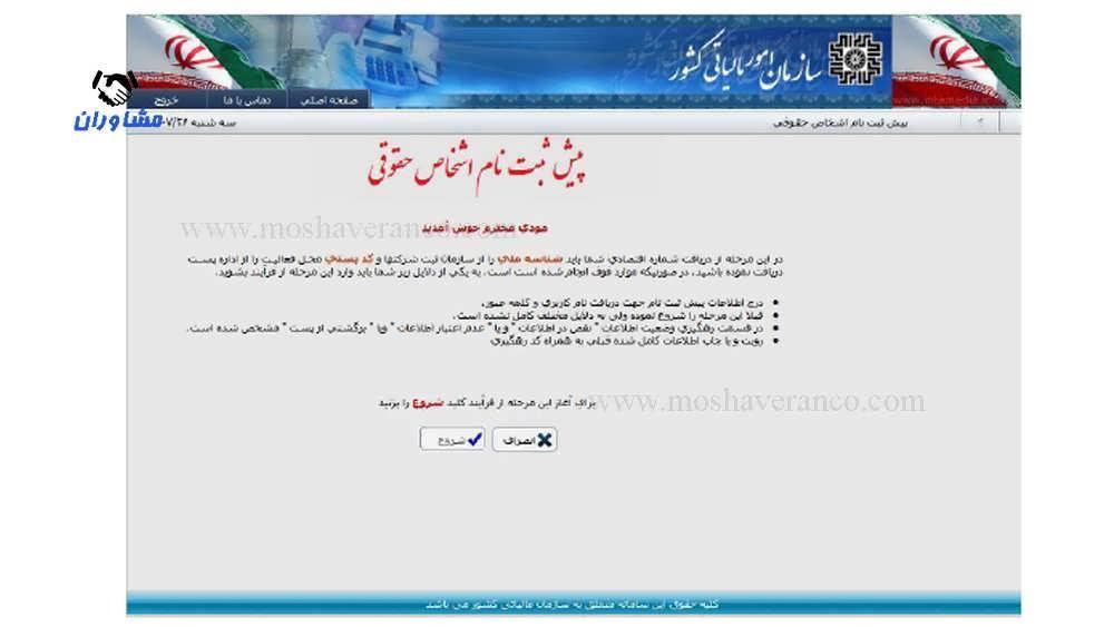صفحه آغازين پيش ثبت نام اشخاص حقوقی