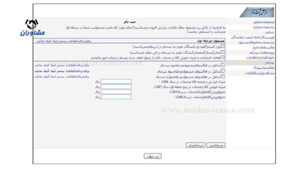 فرم تعیین علت مشمولیت ثبت نام
