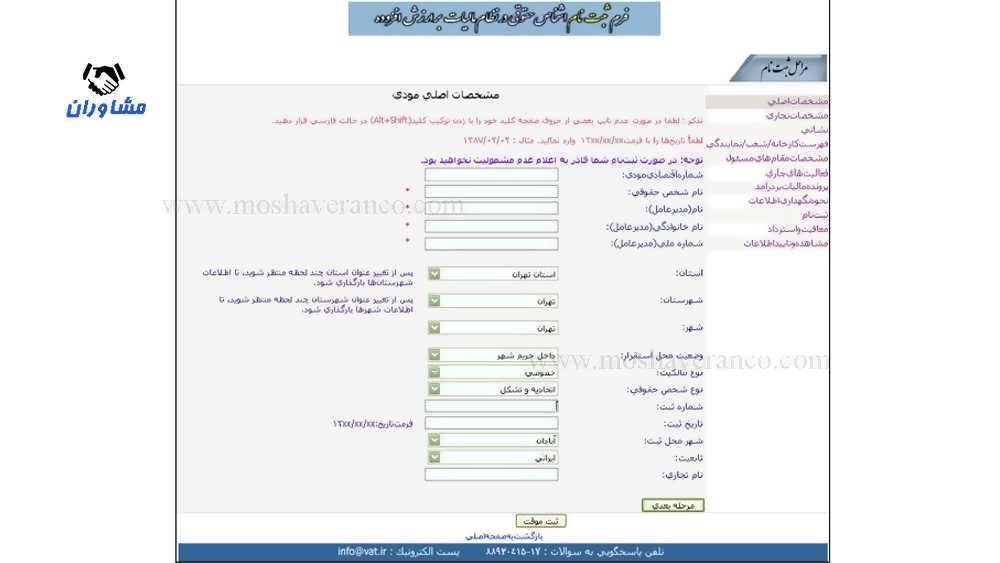 نمونه فرم مشخصات اصلی مؤدی (اشخاص حقوقی)