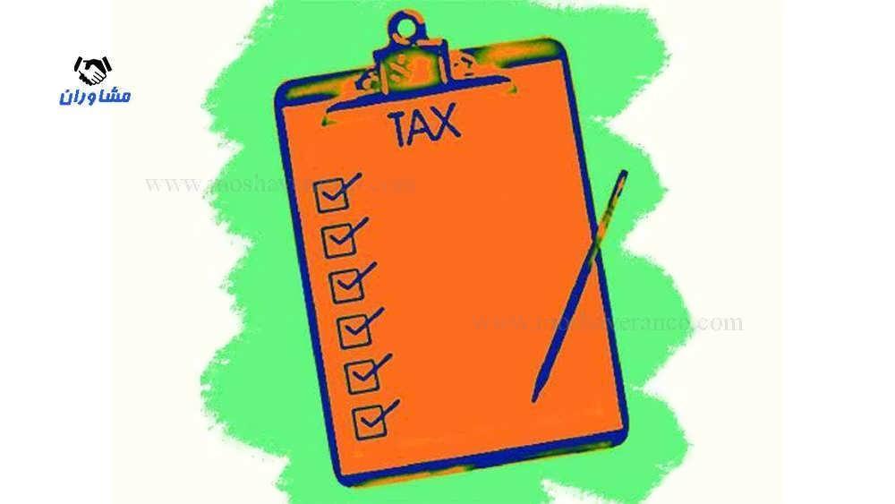 تشخیص مالیات