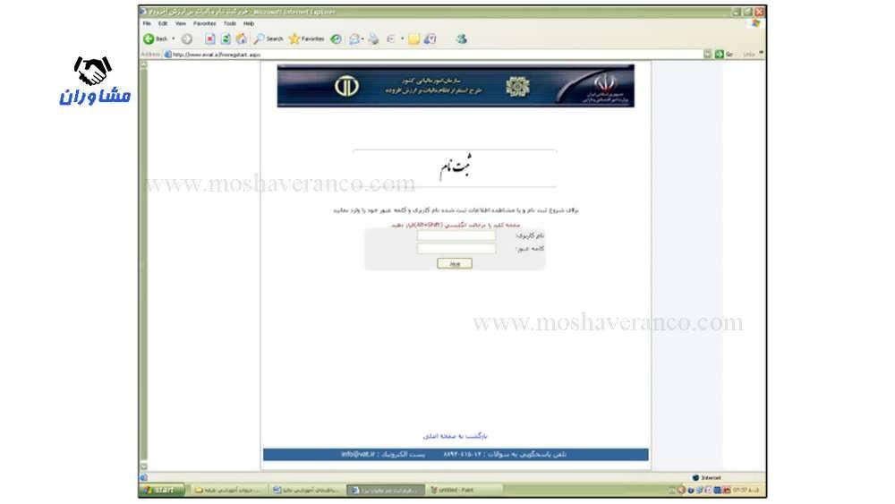 پنجره مربوط به ورود کد کاربری و رمز عبور