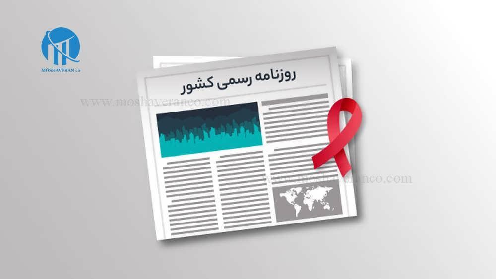 روزنامه رسمی کشور