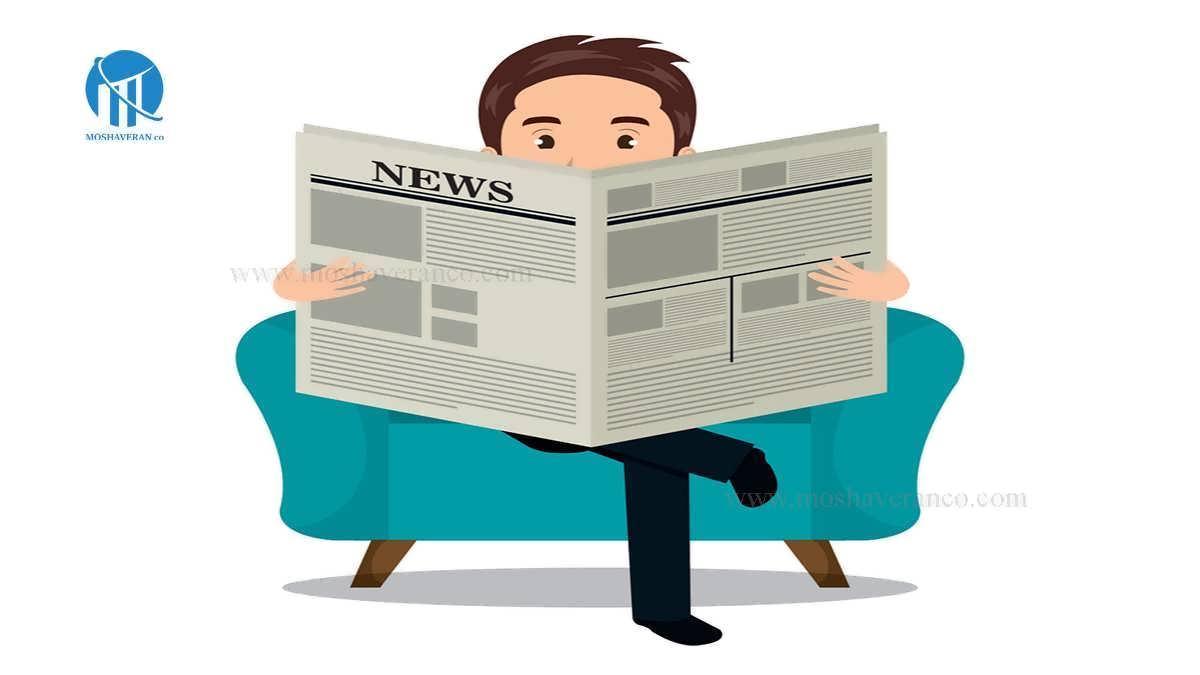 چگونگی استعلام گرفتن از روزنامه رسمی