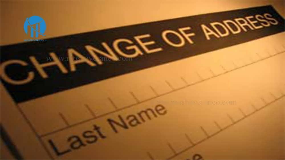 مراحل تغییر آدرس در شرکت سهامی