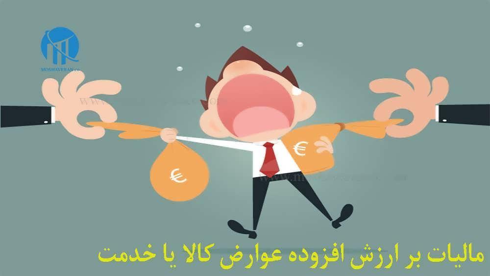 مالیات بر ارزش افزوده عوارض کالا ها یا خدمات