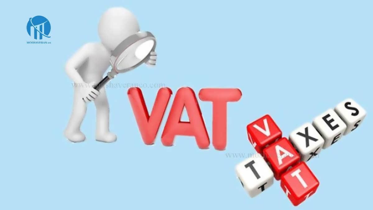 گواهینامه مالیات ارزش افزوده