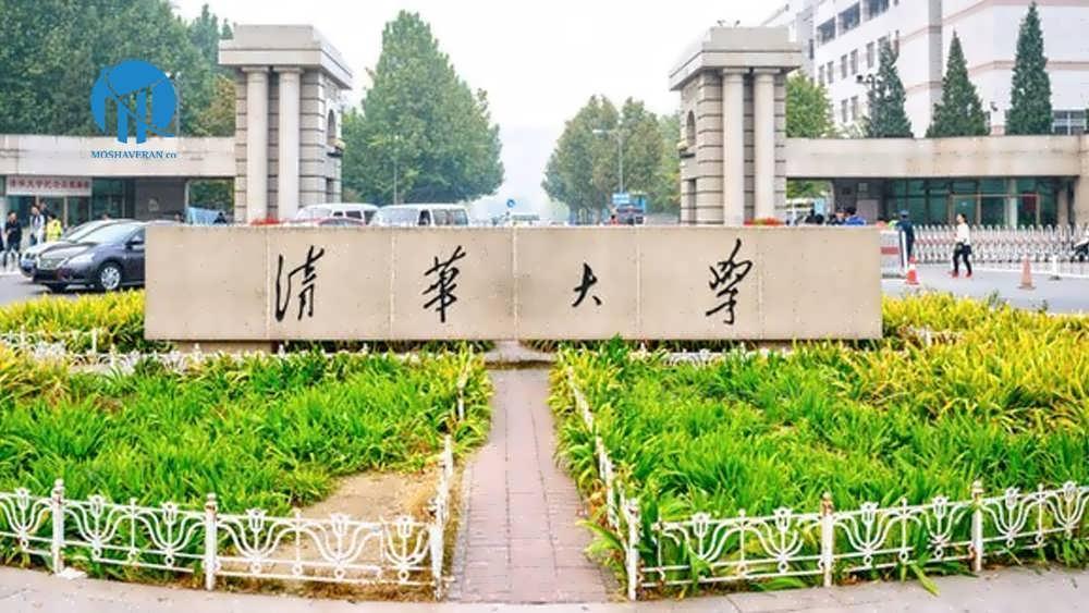 دانشگاه چینهوآ
