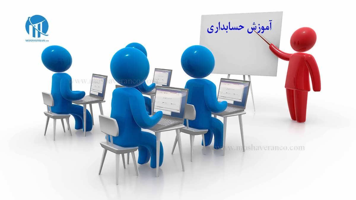 یادگیری حسابداری