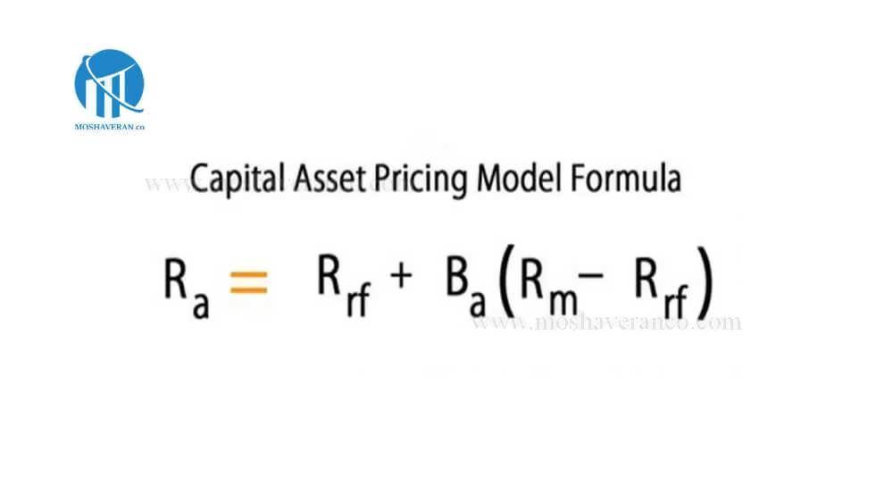 فرمول مدل قیمت گذاری دارایی های سرمایه ای