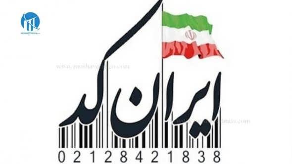 دریافت ایران کد