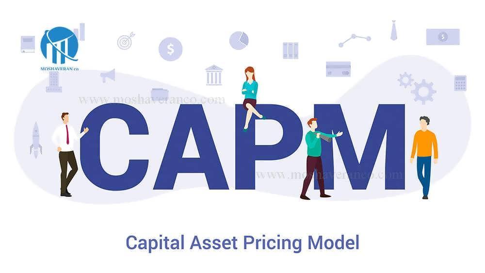 مشکلات و نواقص مدل CAPM