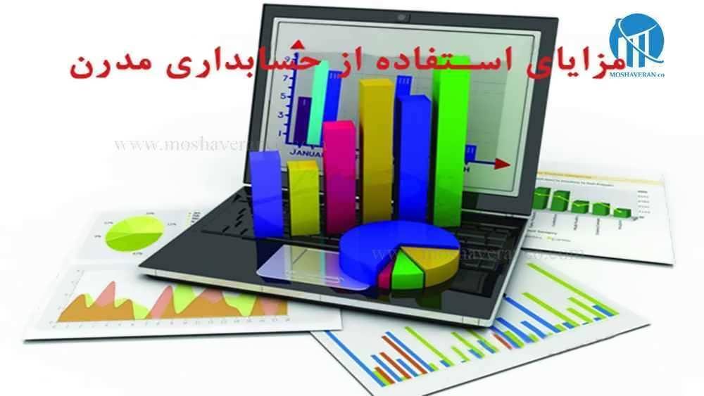 مزایای استفاده از حسابداری مدرن