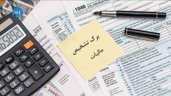 تفاوت برگ تشخیص و برگ قطعی مالیات