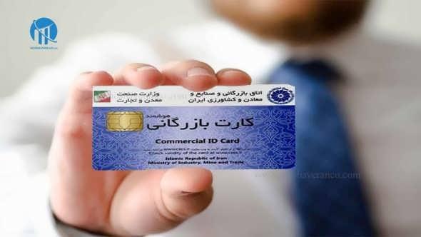 مالیات کارت های بازرگانی