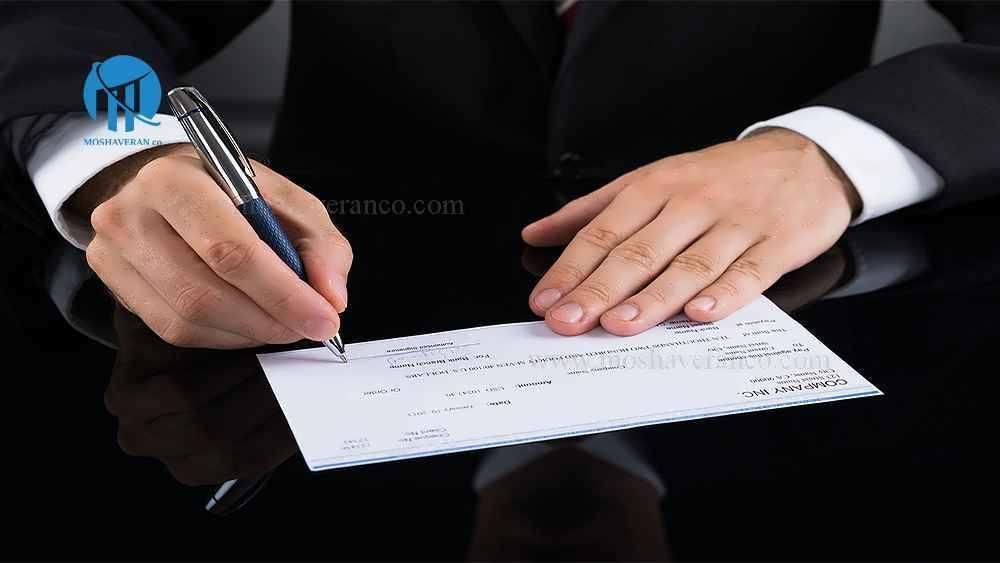 شرایط صدور چک تضمینی