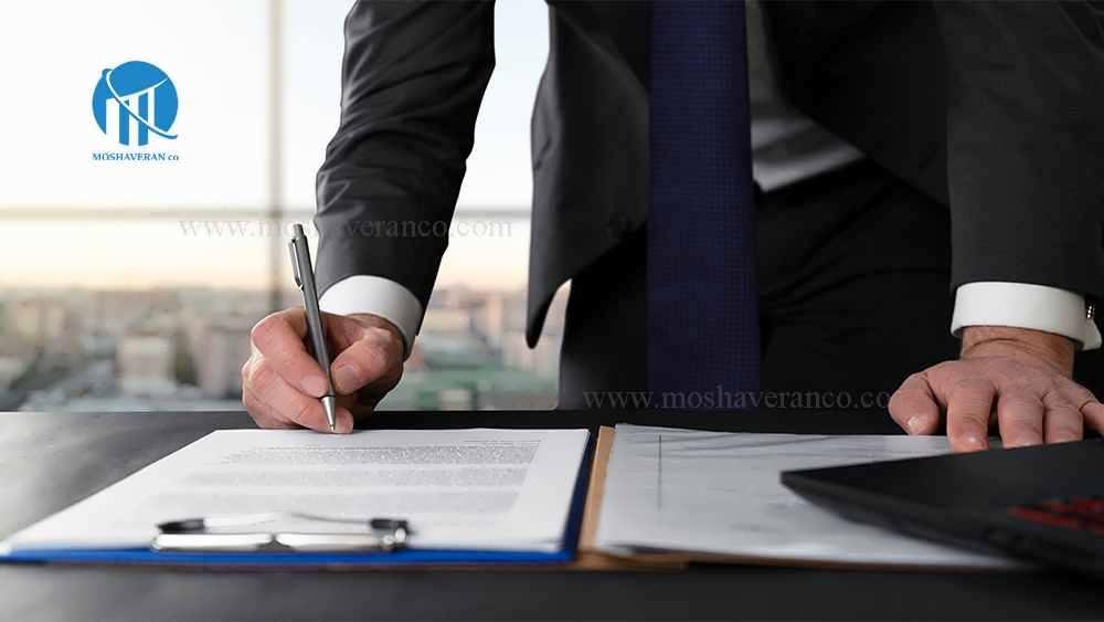 تعیین حق امضاء