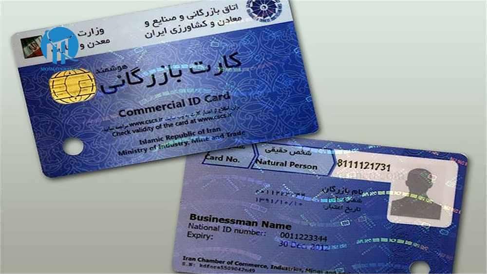 دریافت کارت بازرگانی اشخاص حقوقی